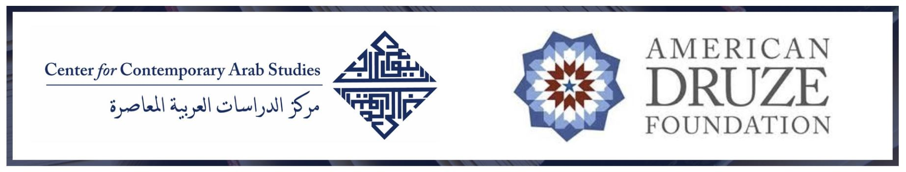 The logos for the center for contemporary arab studies and hte American Druze Foundation